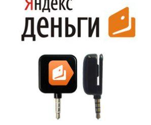 Мобильные терминалы от «Яндекс.Деньги»