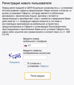 Изображение - Как перевести деньги с киви на карту приватбанка registracija-v-kivi-261x300