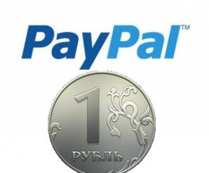 Транзакции в рублях через платежную систему PayPal станут доступны
