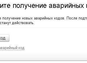На Яндекс.Деньги ввели усиленные меры безопасности