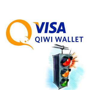 Оплата штрафов ГИБДД через QIWI: пошаговая инструкция