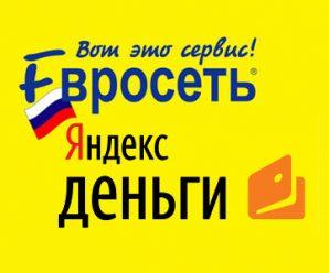 Идентификация Яндекс.Деньги в «Евросети»: инструкция