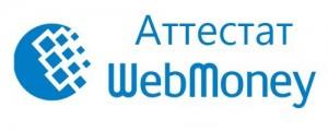 Видеоинструкция как получить формальный аттестат Webmoney