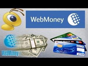 Как подключить Webmoney к сайту (Видеоинструкция)