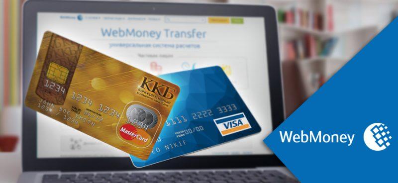 Как пополнить Webmoney с банковской карты