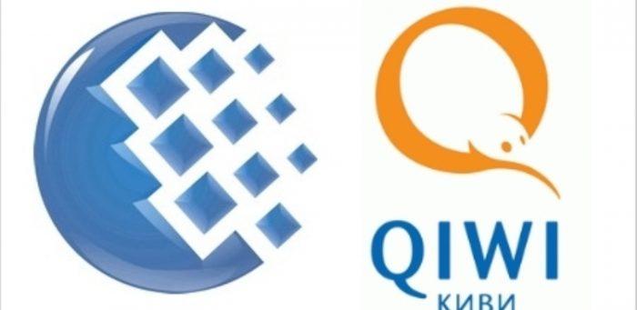 Что лучше: Webmoney или Qiwi - Сравнение платежных систем