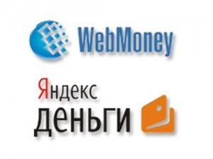 Как перевести средства с Вебмани на Яндекс Деньги