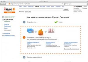 Как активировать Яндекс Деньги: видеоинструкция