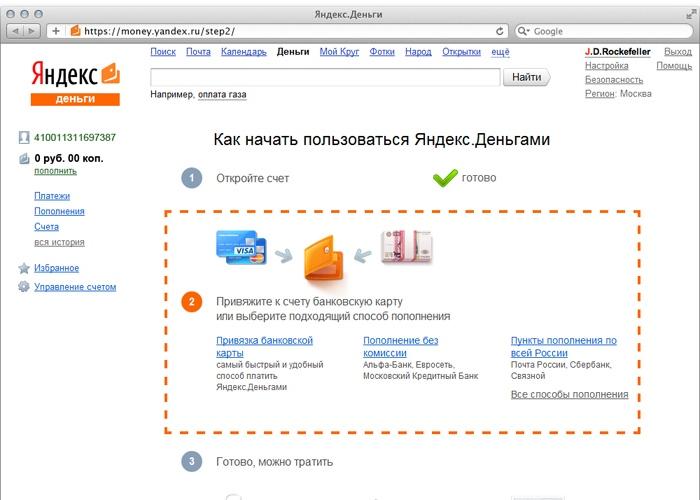 Как активировать Яндекс Деньги