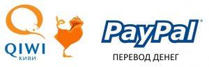 Как с PayPal перевести деньги на Qiwi