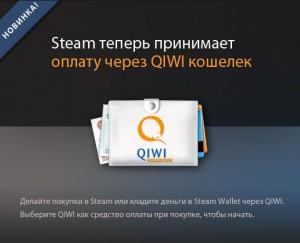 Как перевести деньги со Steam на Qiwi