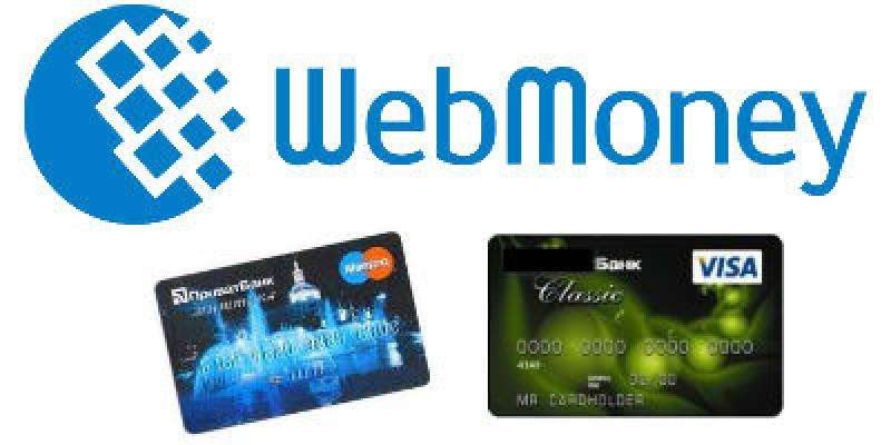 Как перевести деньги на кошелек Webmoney