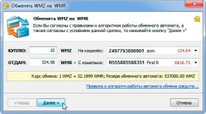 Как обменять WMZ на WMR в Webmoney