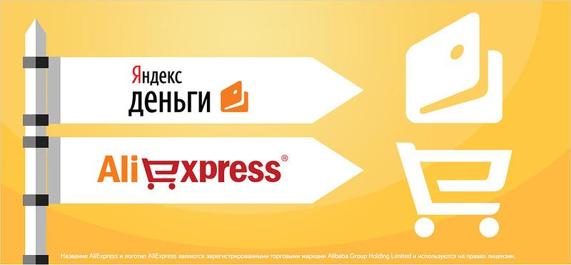 Как покупать через Яндекс Деньги