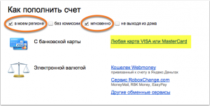 Как и где пополнить Яндекс Деньги