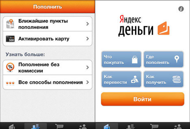 Как перечислить деньги на Яндекс кошелек