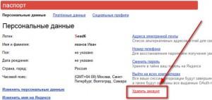Как удалить кошелек Яндекс Деньги: видеоинструкция