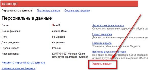 Как удалить кошелек Яндекс Деньги