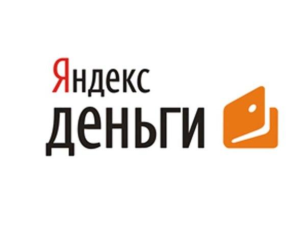 Краткая информация по системе Яндекс Деньги
