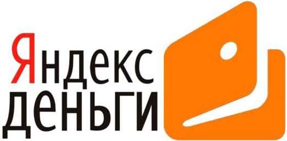 Сколько стоит кошелек Яндекс Деньги и его использование