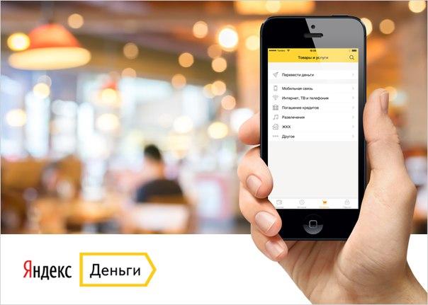 Как пополнить Яндекс Деньги через телефон