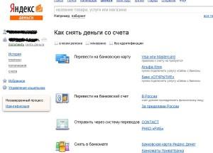 Как можно снять деньги с Яндекс Кошелька