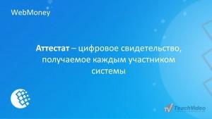 Как получить аттестат Webmoney бесплатно