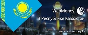 Как пополнить Webmoney в Казахстане — инструкция