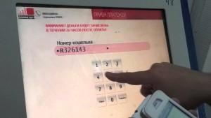 Как положить деньги на Webmoney через терминал