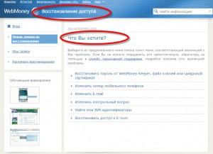 Как восстановить пароль Webmoney — инструкция