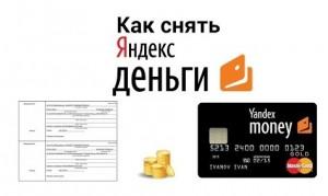 5 способов снять деньги с Яндекс кошелька