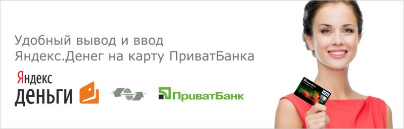 Инструкция как пополнить Яндекс Деньги через Приват 24