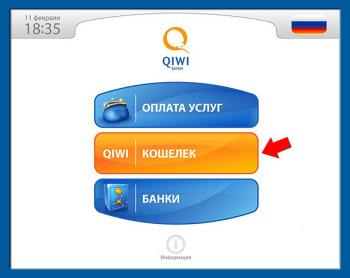 Как положить деньги на Qiwi через терминал