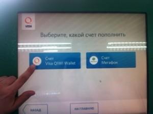 Краткая инструкция по пополнению Киви кошелька через банковский терминал