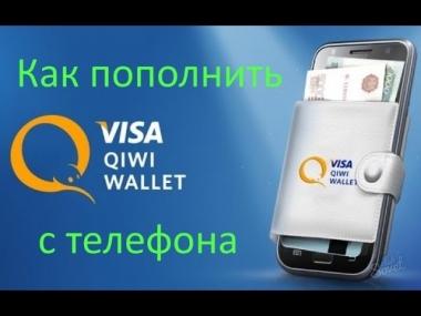 Пополняем Киви кошелек с мобильного: инструкция