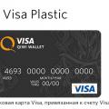 Как узнать номер карты Visa Qiwi Wallet