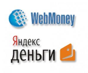 Как привязать Webmoney к Яндекс Деньгам
