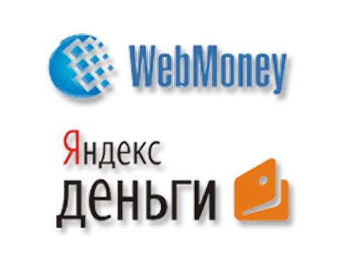Логотипы систем Вебмани и Яндекс Деньги