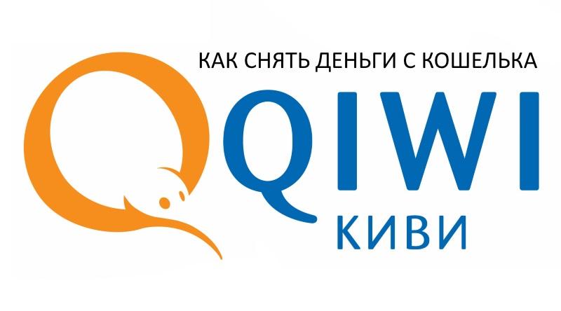 Как снять деньги с Qiwi кошелька