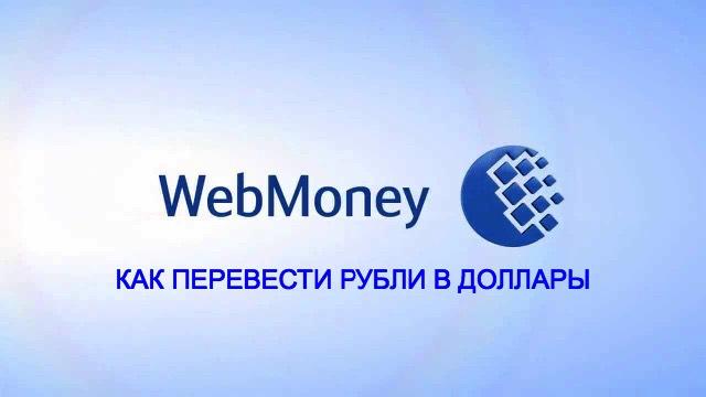 Как перевести рубли в доллары на Webmoney - инструкция