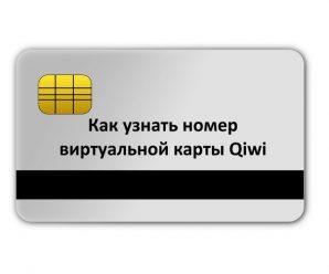 Как узнать номер виртуальной карты Qiwi